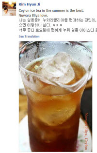 Kim Hyun Ji iced tea